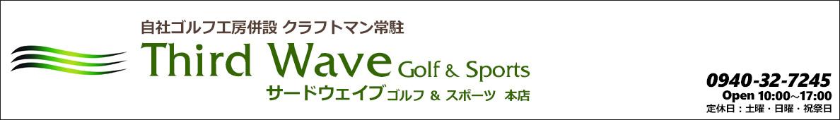 Third Wave ゴルフ&スポーツ 本店