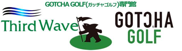 GOTCHA GOLF(ガッチャゴルフ)専門館 Third Wave ゴルフ&スポーツ 本店