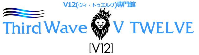 サードウェイブ V12(ヴィ・トゥエルヴ)専門館