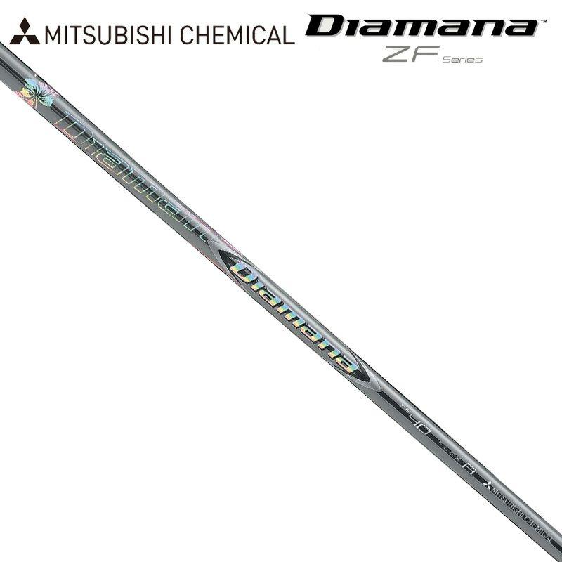 三菱ケミカル Diamana ディアマナ ZF SERIES シャフト単品