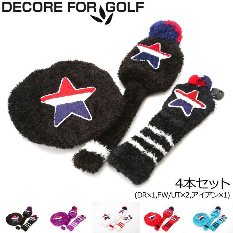 【まとめ買いがおトク】DECORE FOR GOLF(デコレフォーゴルフ)  ヘッドカバー4個セット(1W用×1,FW・UT用×2,IR用×1)(【スター】