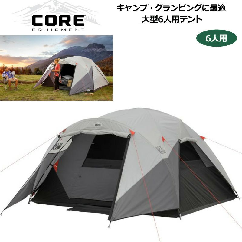 CORE テント 6人用 ブロックアウト光遮断テント 3.0m×2.7m 6-person Blockout Tent
