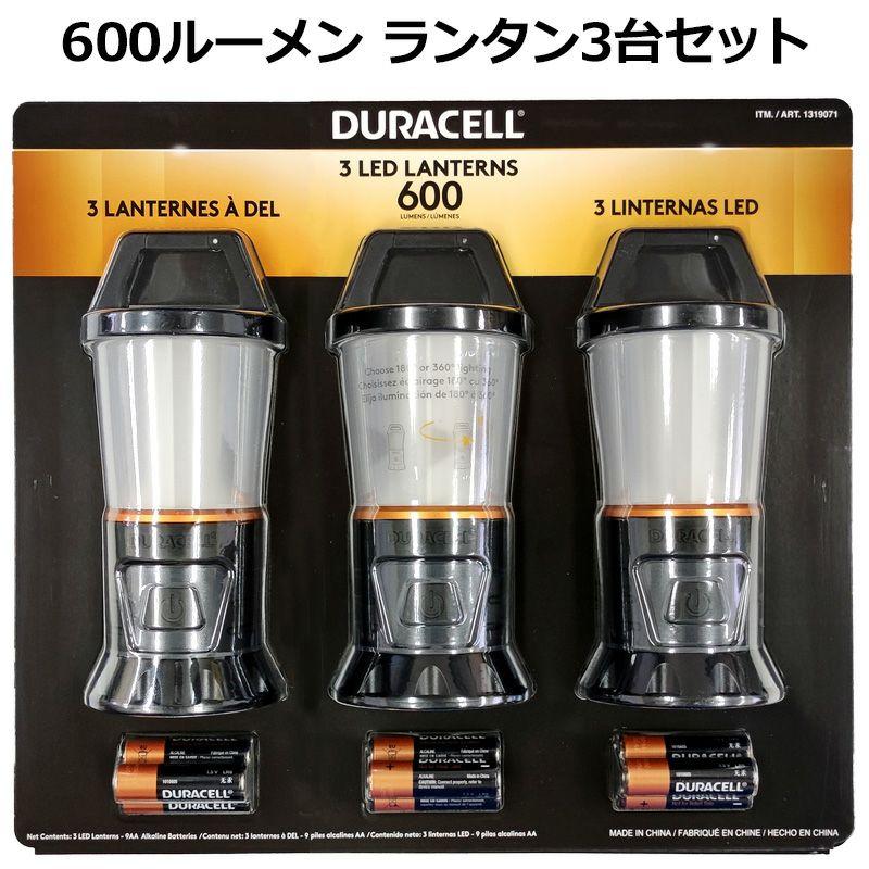 デュラセル 500ルーメン コンパクトランタン 3個セット 電池式