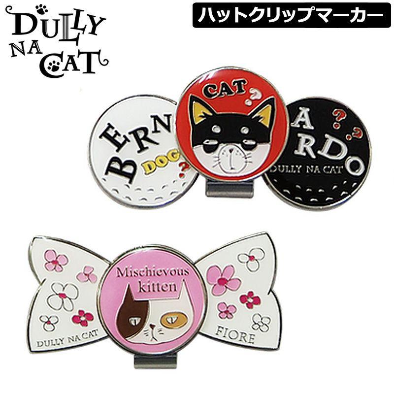 ダリーナキャット クリップ&マーカー DULLY NA CAT DN-M02