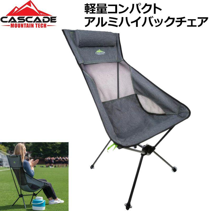 カスケードマウンテン 折りたたみ椅子